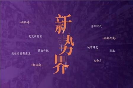 """12.16日郑州丨""""新势界""""2020中原商业创新发展高峰论坛盛启"""