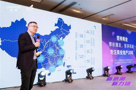 """龙湖商业华东三区""""新浪潮 新力场""""招商答谢会"""