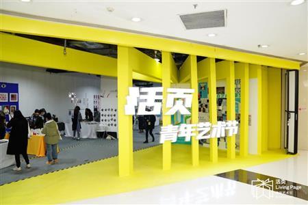 让艺术遇见大众,朝阳大悦城、晓岛、UCCA联合演绎公共空间的精神狂欢