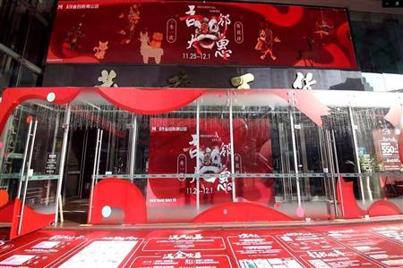 """增强消费者线下体验,南山茂业推出""""吾临大惠""""新玩法"""