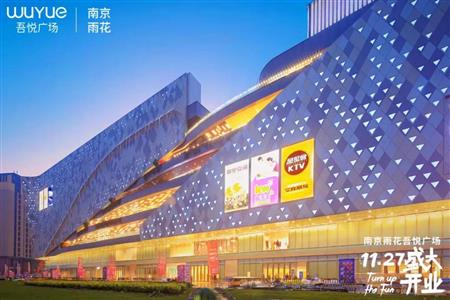 华东一周要闻:多个购物中心集中开业、中旅商管三大产品线亮相