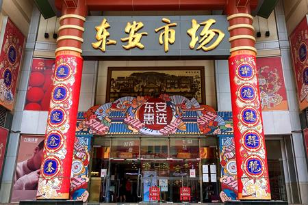 北京王府井东安市场12月12日起闭店改造 将在线上继续营业
