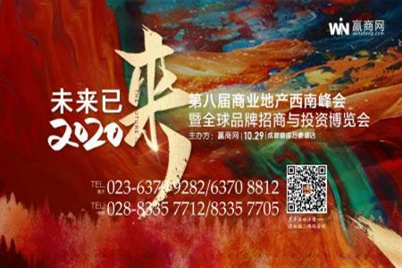 宏立城商业集团斩获西南峰会「金坐标」三项大奖!