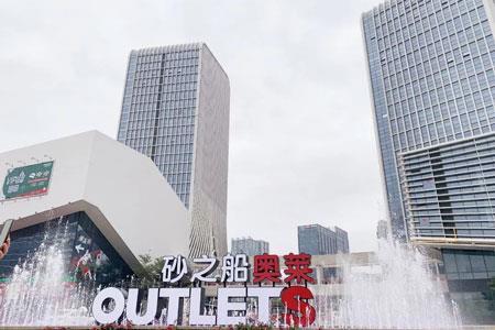 砂之船(厦门)奥莱11月7日正式开业 引领厦门城市购物新体验