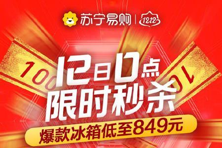 苏宁双12数据:开场5分钟,本地生活券售出超10万份