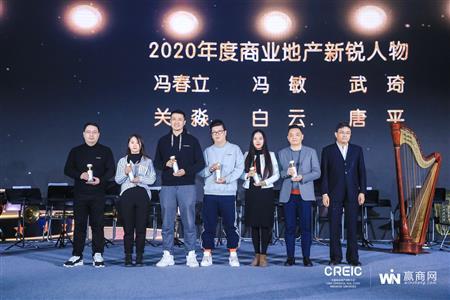 小风景荣获2020年中国商业地产创新大会两项大奖