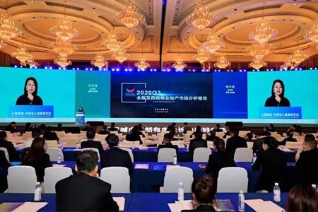 《2020中国西南商业地产发展报告》重磅发布!