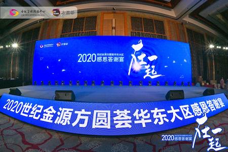 2020年世纪金源方圆荟华东大区感恩答谢宴圆满落幕