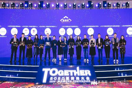 """南京华侨城欢乐滨江荣获""""2020年度城市文旅商业新地标""""奖项"""