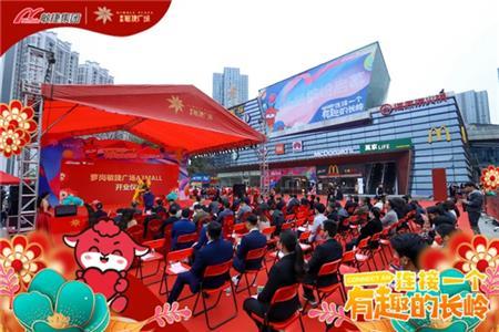 萝岗·敏捷广场开业 超90%品牌首进长岭街道