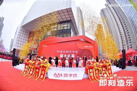 成都中海天府环宇坊盛大开业,重新定义社区商业未来蓝图