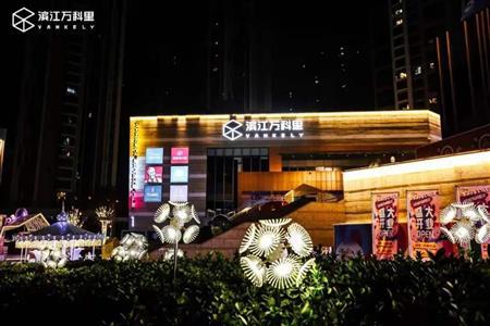 武汉滨江万科里正式亮相 看社区商业如何进阶