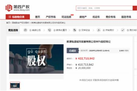 火速拿下!旭辉地产以4.22亿竞得新津TOD项目主体60%股权
