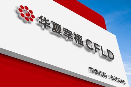 华夏幸福设立10家子公司并增资2家子公司 涉资156.63亿