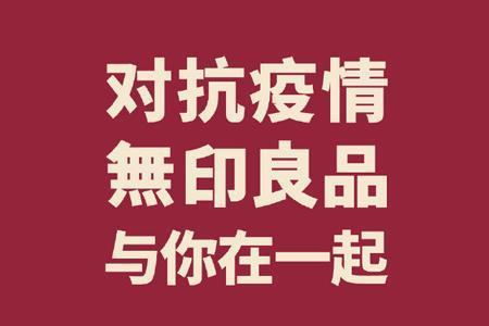无印良品关闭武汉地区所有门店