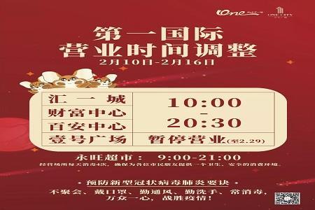 东莞海德壹号广场、深圳龙华8号仓…… 深莞多个购物中心暂停营业