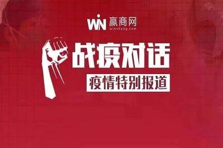 战疫对话   金辉商业董渝焱:自救和政策扶持是商业恢复的关键
