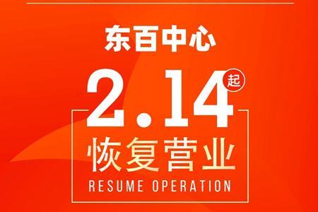 福建实施分区域差异化防控 福州部分购物中心恢复营业