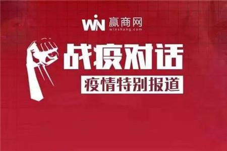 """战疫对话 王晓元:战疫""""非典""""与""""新冠"""" 疫情过后希望仍在"""