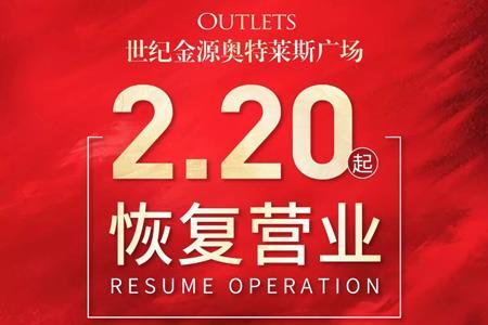 快讯|贵安世纪金源奥特莱斯广场2月20日恢复营业