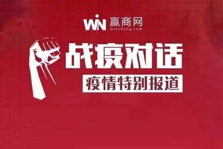 战疫对话 | 驿都汇庄川宁:直面危机、共克时艰、逆境重生!
