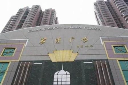 荔湾广场或将被拆!中国首条商业步行街上下九启动城市更新