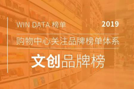 """久宅之后,文艺潮咖""""必逛""""的50个新文创品牌丨WIN DATA榜单"""