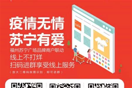"""福建购物中心、品牌纷纷""""自救""""  开启""""云逛街""""模式"""