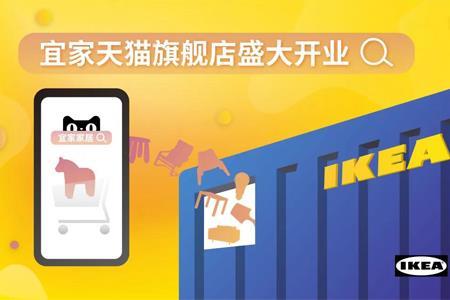 宜家11家商场3月11日恢复营业 天猫旗舰店今日上线