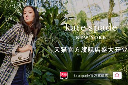 美国轻奢品牌kate spade入驻天猫开店