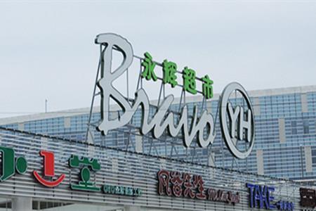 加快贵州物流领域布局 永辉超市在黔成立物流公司