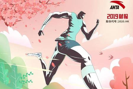 安踏体育2019年收益达339.3亿元 FILA贡献了43.5%!