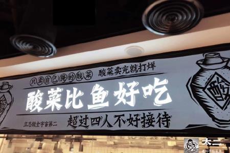 九毛九2019年收入约26.87亿元 新开61间太二餐厅