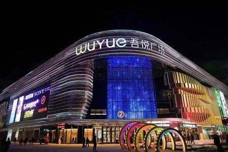 新城控股2019年再加速 吾悦广场收入同比增长92.28%