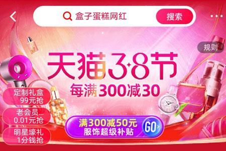 天猫三八女王节:美妆销售额1天超过去年3天!