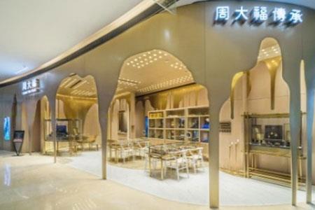 周大福今年前两月中国内地同店销售大跌49%