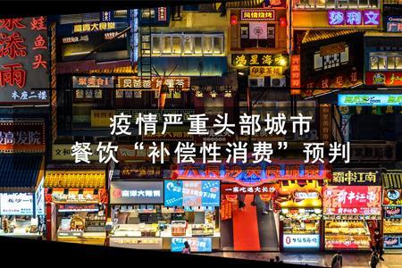 """2020年餐饮""""序列重组"""",8个城市有8种打开方式丨WIN DATA研究"""