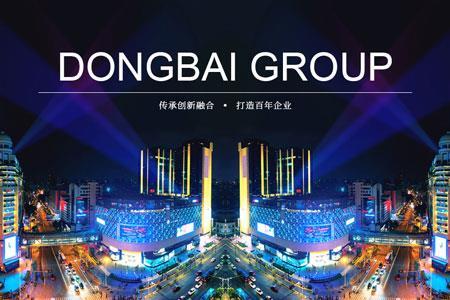 东百集团2019营收41亿元 商业零售业务增长68.47%