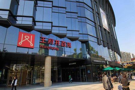 王府井2019年净利润9.61亿元 共运营54家零售门店