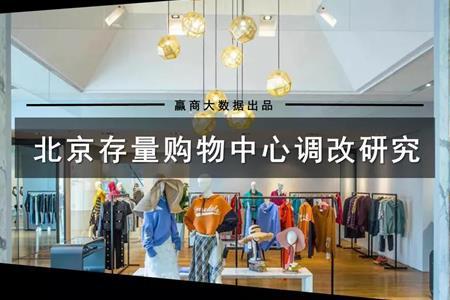 """北京存量mall调改""""大片""""里,藏着哪些""""小心机""""丨WIN DATA研究"""