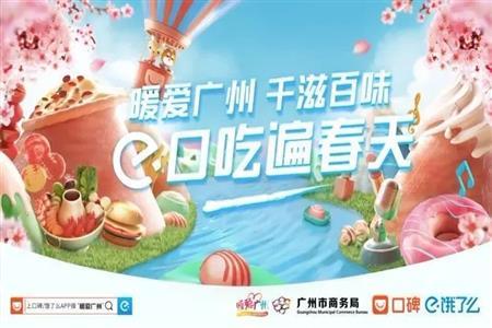 广州发放1500万元线上优惠券,涉点都德、西贝、九毛九等餐饮品牌