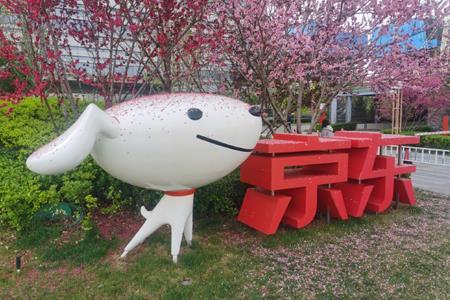 京东已通过保密方式向港交所递表 最快在6月上市