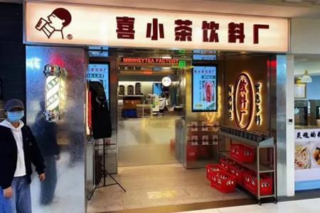 """喜茶推子品牌""""喜小茶"""" 产品定价在6至16元区间"""