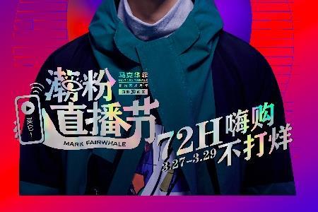 """逆势破局 马克华菲开启""""直播+""""新零售时代"""