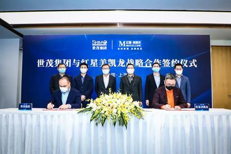 世茂与红星美凯龙签署战略合作协议 成立合资公司并推出家装品牌