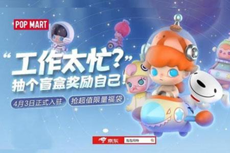 POP MART泡泡玛特正式入驻京东超市