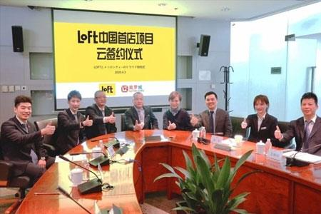 日本杂货品牌LOFT中国首店云签约上海美罗城 今年7月开业