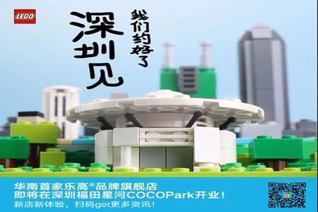 乐高亚洲第五家品牌旗舰店落户深圳 下半年亮相福田COCOPark二期