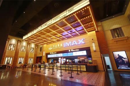 万达电影今年将关闭10-20家影院 计划新建开业50-70家