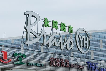 永辉超市拟增设甘肃全资子公司 原十大战区整合为七大战区